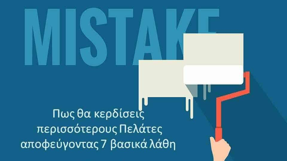 new ebook about 7 mistakes